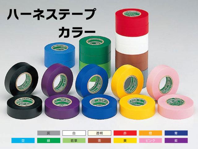 ハーネステープ カラー