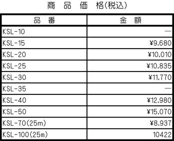 スライドロックチューブ価格表B